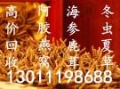 北京回收冬虫夏草东阿阿胶福胶片仔癀参灵草海参鹿茸燕窝