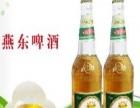 燕东啤酒加盟火爆招商中!