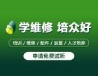 广州培众手机维修培训班,零基础课程学习全年招生