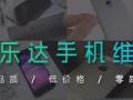【邯郸乐乐达】苹果授权全国连锁店 免费上门维修