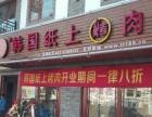 韩国纸上烤肉技术 韩国纸上烤肉培训 韩国烤肉加盟