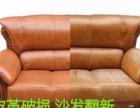 家具服务中心:家具补漆,皮革维修翻新