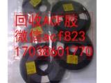 昆山回收ACF胶 上海收购ACF胶 AC868GE