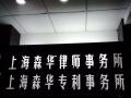 上海提供同行合作 代报专利 价格优惠