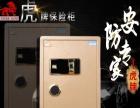 唐山虎牌保险柜、厂家批发零售定做维修一站式服务平台