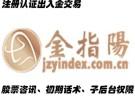 上海个股期权- 金指阳交易所占据九成市场-券商较信任投资机构