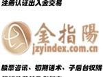 上海股票期权丨场外期权风口项目丨金指阳交易所招商