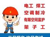 天津电焊工 高压电工培训 高处作业