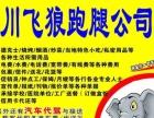 永川快马跑腿公司重庆永川快马跑腿公司