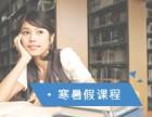 上海日语入门培训班 阶段测评随时检验进度