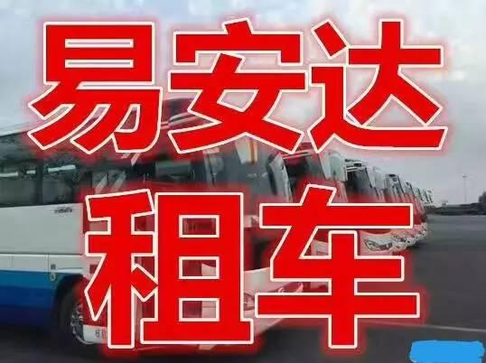 北京出租大巴23-55座 北京中巴 班车 会议包车租赁