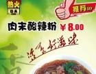 热火功夫加盟 特色小吃 投资金额 1-5万元