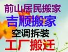 珠海长途搬家到广州 东莞深圳 佛山湛江 短途中山搬家搬厂