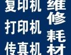 北京市上 打印机复印机绘图仪维修 硒鼓加粉 色带连供70