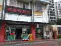 (个人转让) 莆田荔城住宅底商盈利中超市急转