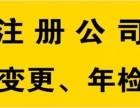 工商注册代理记账淄博隆杰财税负责