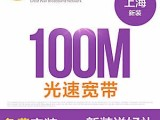 2019上海长城宽带优惠套餐资费 快速安装 24小时