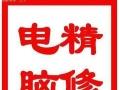 芜湖最专业上门维修电脑 回收电脑 承接监控网络工程