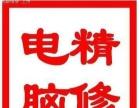 芜湖较专业上门维修电脑 回收电脑 承接监控网络工程