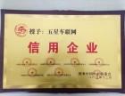 深圳五星车联-车友白条全国招商
