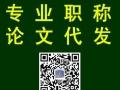 济宁职称论文代发表,教育类、医学类、电力类、经济类