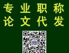 潮州职称论文、专科、本科、电大、自考、论文代发表