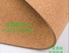 口碑号的软木墙板批发商 厂家供应软木墙板 6mm