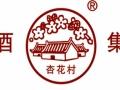 【汾酒杏花村系列】加盟官网/加盟费用/项目详情