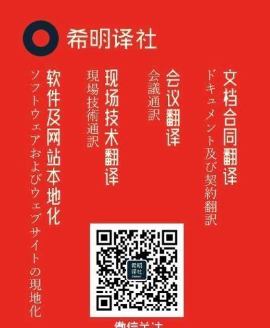 希明译社,专做日语口译和笔译