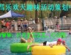 南昌大型水上趣味活动 水上趣味运动会 水上亲子活动