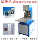 生产pvc泡壳吸塑包装机单头转盘式高频热合机高频熔接机