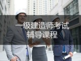 上海浦东一级建造师培训 精讲考题覆盖教材