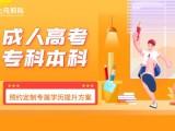 张家港成考培训学校成人高考8成的人不知道的政策趋势