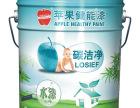 江苏外墙漆加盟代理,苹果健能漆诚邀加盟