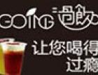 过饮饮品加盟