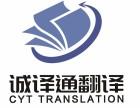 苏州财务翻译服务