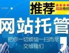 湖南长沙网站维护丨长沙网站推广丨5年专业服务经验