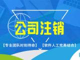 财税通软件有限公司您身边的上海代理注册公司及上海企业注册