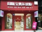 广西南宁进口商品直营店加盟,奶粉 化妆品 保健品