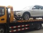 庆阳汽车救援道路救援高速救援拖车补胎搭电
