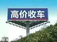 内江收购二手车骄车 中型车 大货车