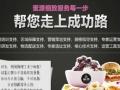 蜜源冰淇淋加盟 万元5㎡开店 免费培训送设备