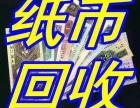 太原常年高价收购钱币回收纸币纪念币铜钱银元