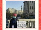 北京协和医院挂号,代排队,代跑腿,网上预约挂号