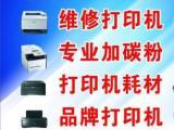 大同上门专业维修复印机、打印机、传真机等各办公设备