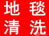 北京地毯清洗 化纤地毯清洗 纯毛地毯清洗 预约八折优惠