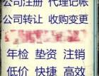杭州公司转让 公司收购,一站式服务