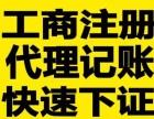 江岸代理记账 代账价格透明 合法正规