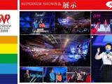 南京年会摄影摄像 拍摄 服务找超新影像