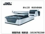 江苏欧迈UV平板打印机